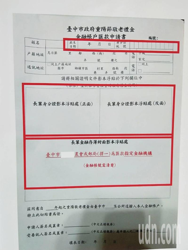 台中市府今年發出一張「敬老禮金金融帳戶匯款申請書」給長輩填寫。記者張明慧/攝影