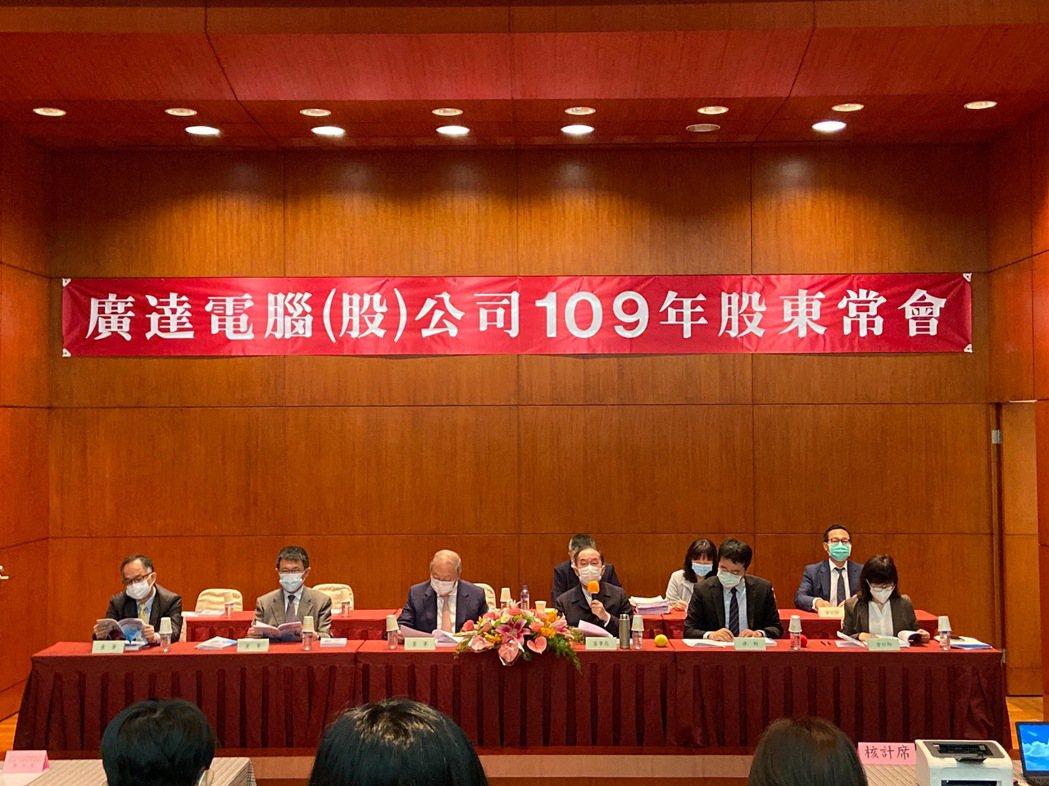 廣達今天舉行股東會。記者蕭君暉/攝影