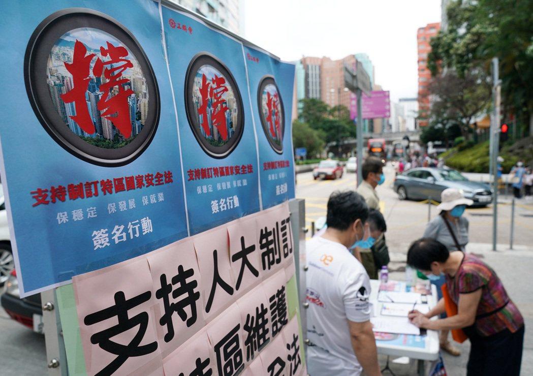 圖為香港街頭早前出現的支持北京推動國家安全立法連署。(新華社)