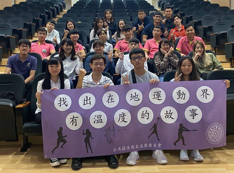國立清華大學運動科學系透過公共關係課程的規劃置製作了五位在地運動界名人的專輯。圖/清華大學提供