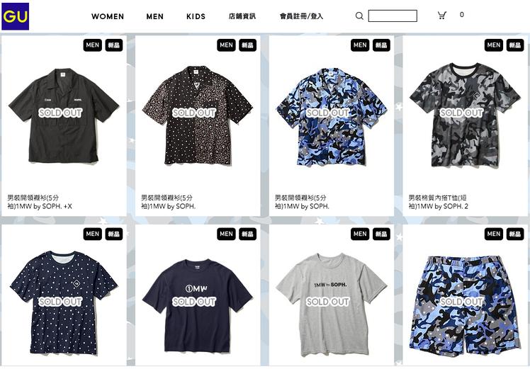平價時尚品牌GU和高端潮牌SOPH.聯名系列,於昨日(6/18)上午9點準時開賣...
