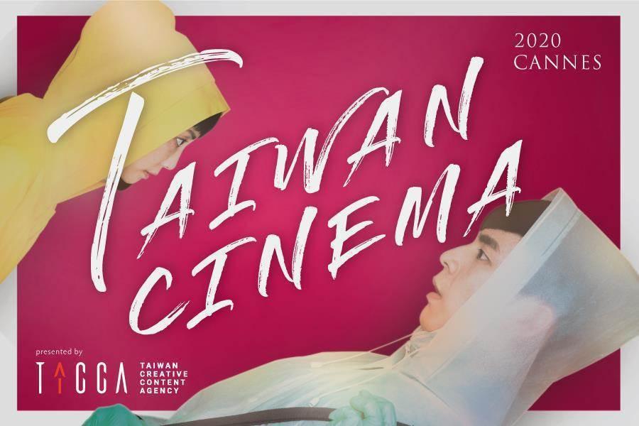坎城市場展主視覺是台灣電影「怪胎」。圖/文策院提供