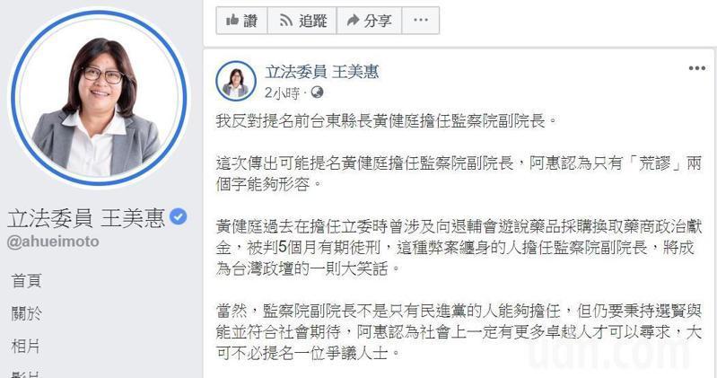 昨天傳出蔡英文總統可能提名黃健庭擔任監察院副院長,立委王美惠今天表示,只有「荒謬」兩個字能夠形容。記者卜敏正/翻攝
