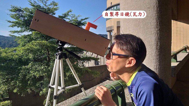 日環食要現場直播,基隆武崙國中自製尋日太陽望遠鏡組。圖/武崙國中提供