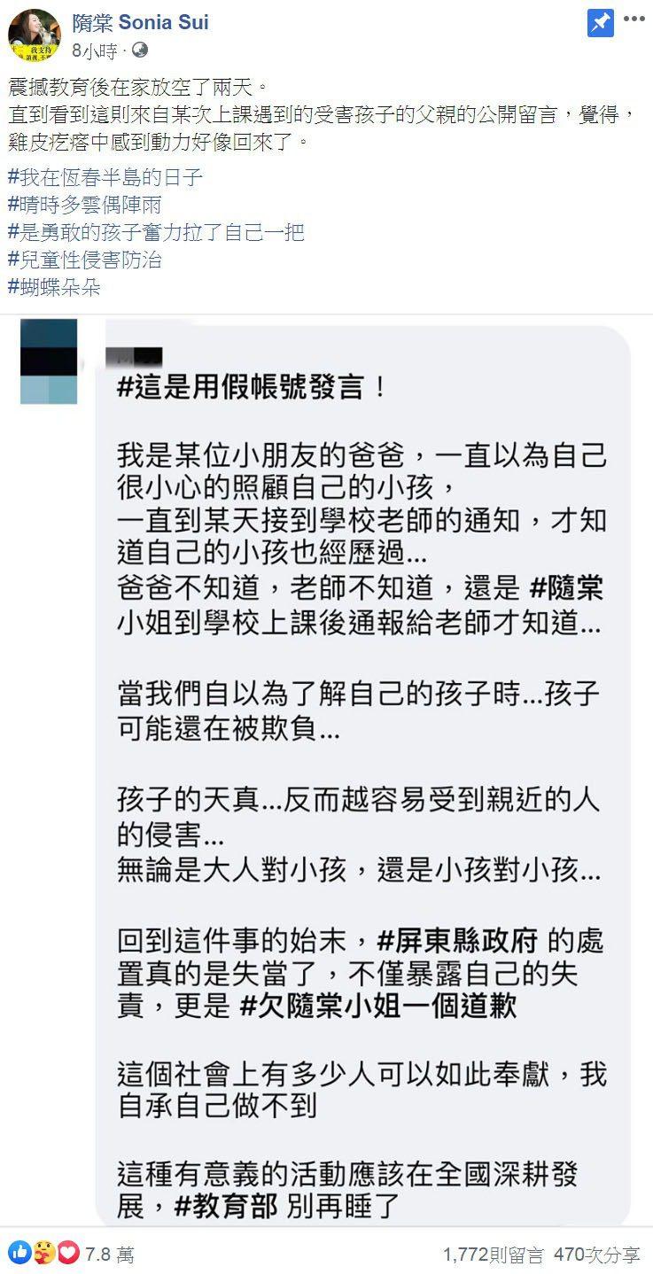圖/擷自臉書。