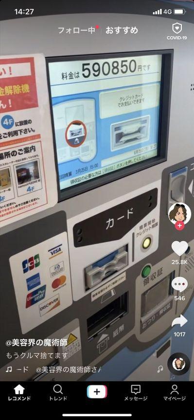 一名日本網友的汽車停在澀谷的停車場三個月,用機器結清時,顯示停車費高達日圓59萬...