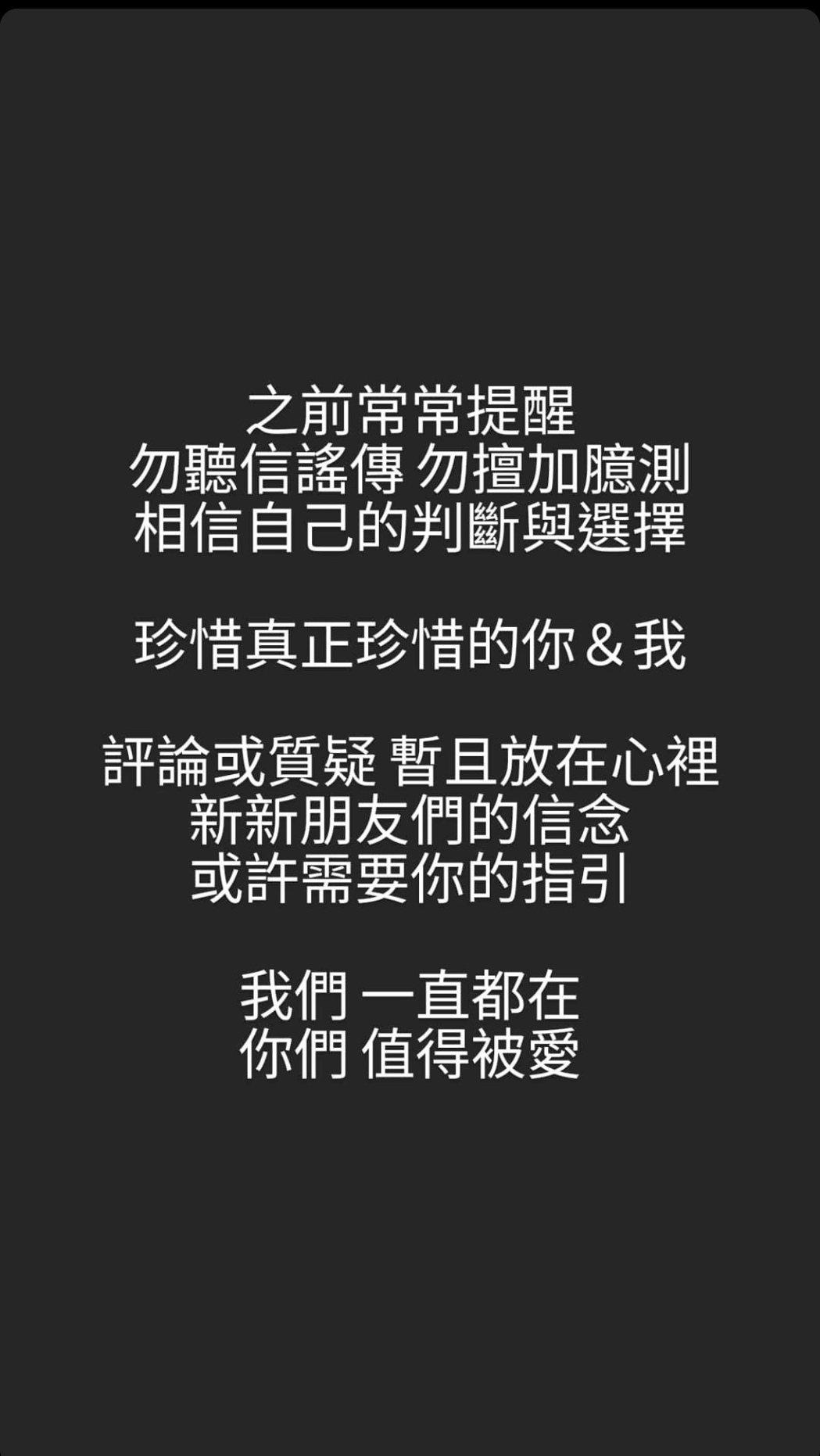 團員阿龔發文要粉絲相信自己的判斷。圖/摘自IG