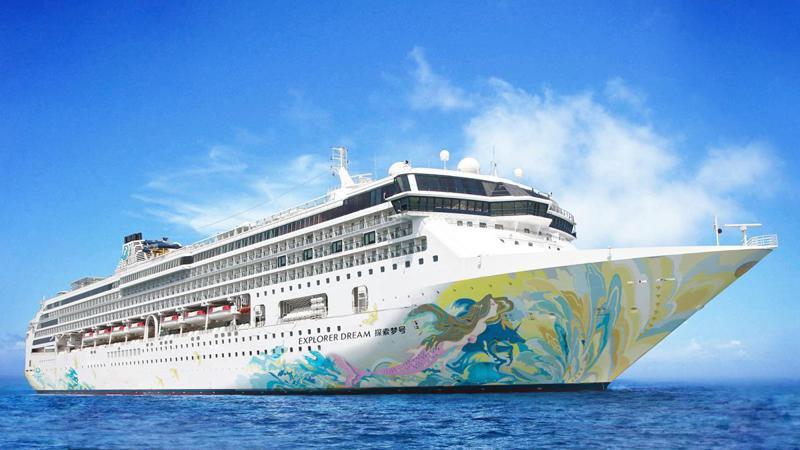 雲頂郵輪集團旗下星夢郵輪「探索夢號」,花16億元翻新改裝原處女星號,去年下水首航抵達基隆港,還舉行首航儀式。 圖/星夢郵輪提供