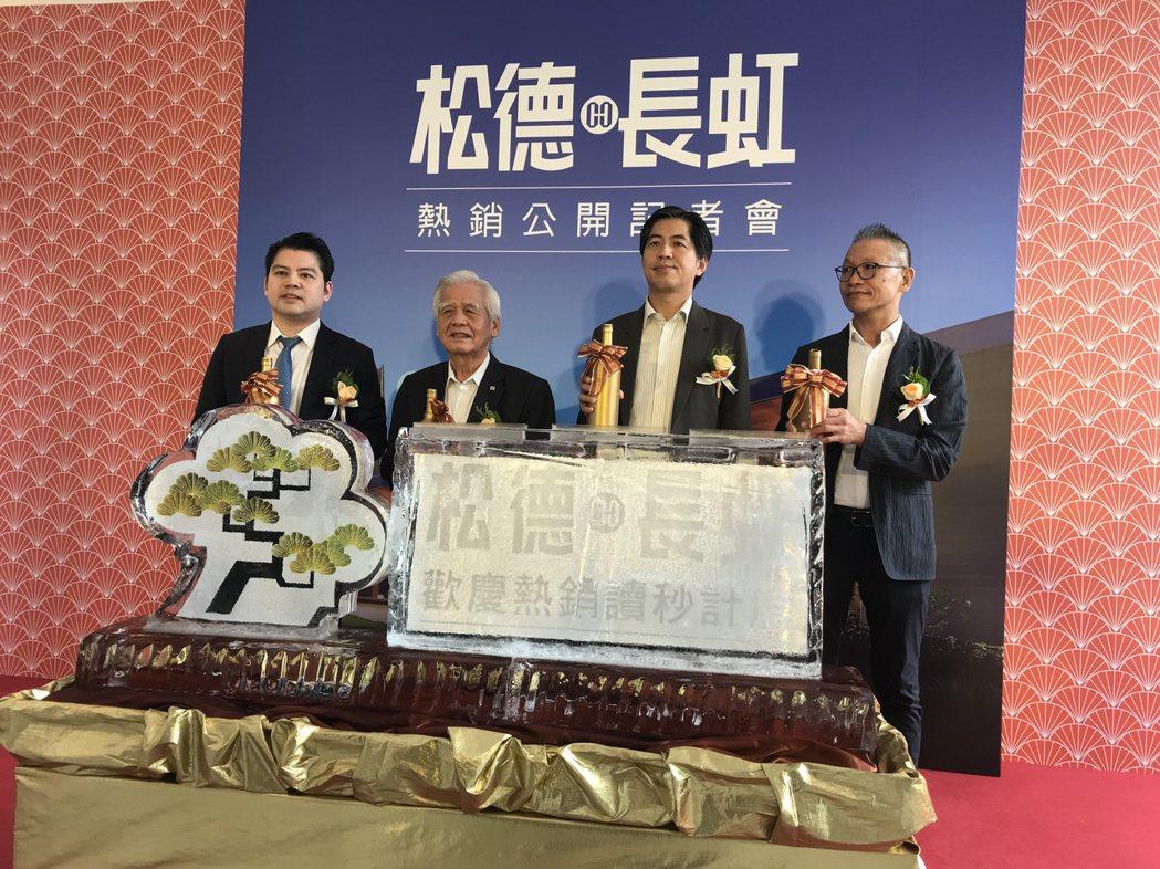 長虹董事長李文造(左二)表示輕豪宅正流行。 記者游智文/攝影