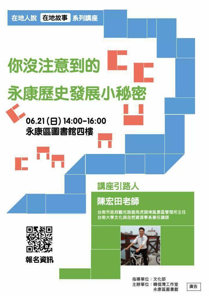 台南在地歷史有你沒注意到的小秘密 ,專家陳宏田明天告訴你。記者周宗禎/攝影