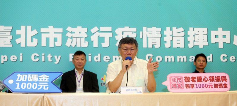 台北市長柯文哲(中)昨天宣布敬老卡、愛心卡獨家加碼1千元。記者曾吉松/攝影