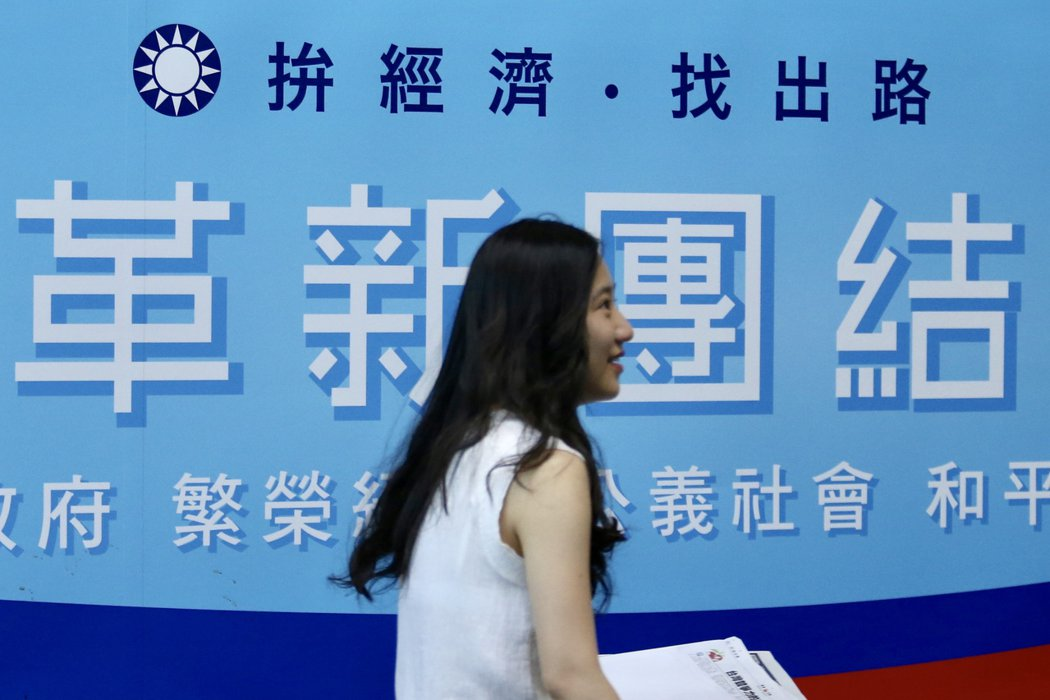 國民黨。圖/聯合報系資料照片