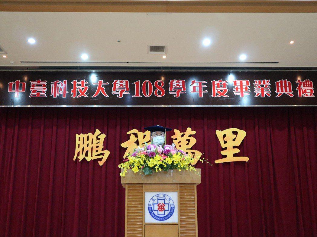 校長李隆盛致詞 祝福畢業生鵬程萬里。 中臺科大/提供。