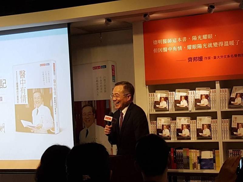 張德明今天舉辦「醫中有情」新書發表記者會,以103篇行醫筆記記錄行醫生涯中的溫暖與悸動。記者楊雅棠/攝影