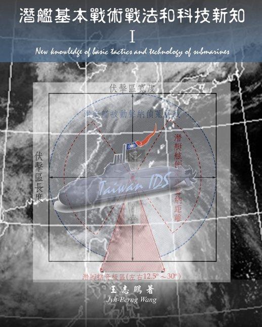 海軍潛艦備役上校王志鵬出版新著「潛艦基本戰術法與和科技新知」一書。圖/王志鵬提供
