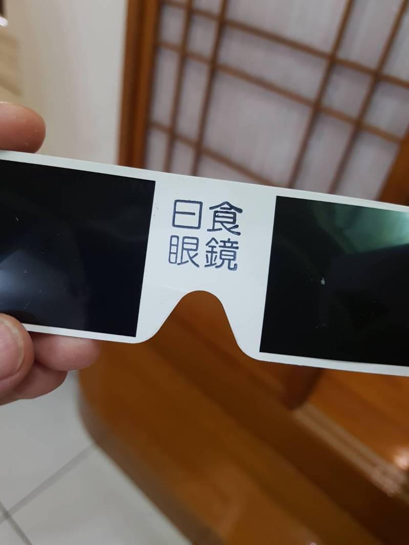 眼科醫師呼籲民眾,勿以肉眼直視太陽外,應以護目鏡、太陽眼鏡、觀測箱等裝備來觀看,且時間也勿過長,以免造成眼睛黃斑部灼傷等眼部傷害。記者簡浩正/攝影