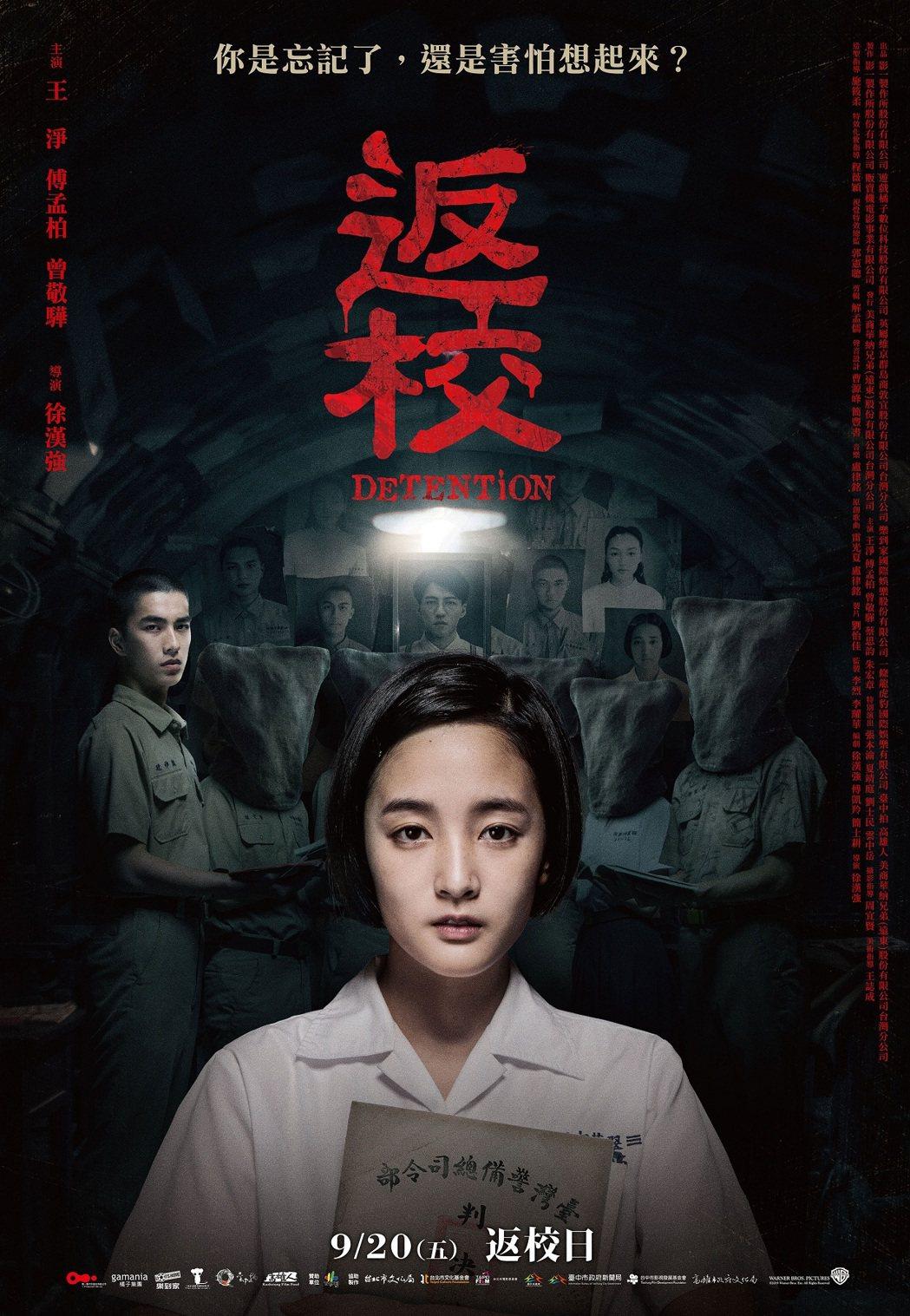 「返校」海報。圖/台北電影節提供