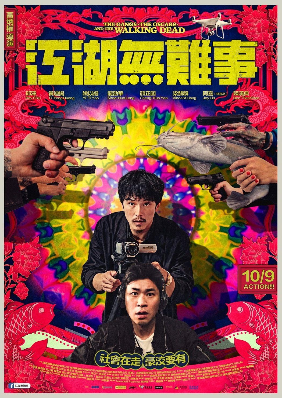 「江湖無難事」海報。圖/台北電影節提供