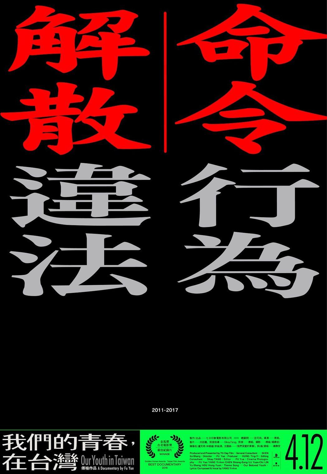 「我們的青春,在台灣」海報。圖/台北電影節提供