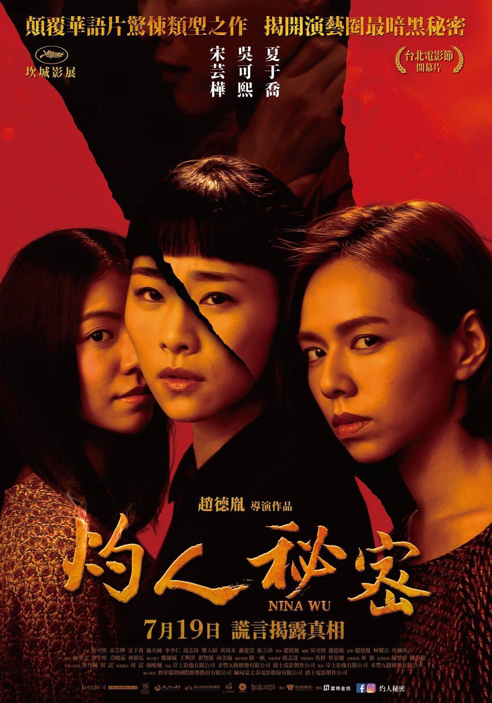 「灼人秘密」海報。圖/台北電影節提供
