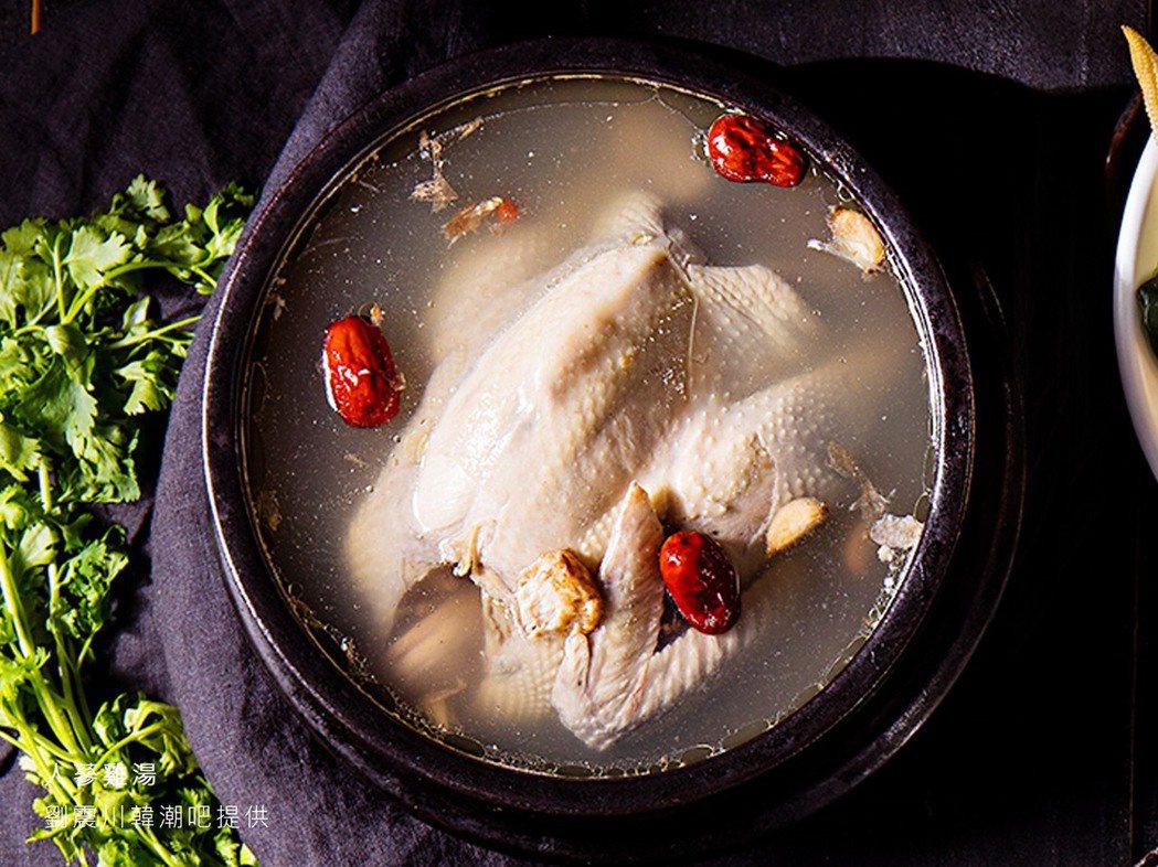韓式料理中的人蔘雞湯,有中醫師和營養師都認為能夠幫助體內恢復溫暖,提升免疫力。