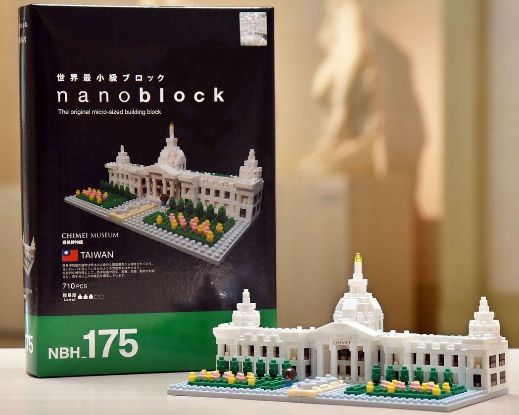 奇美博物館nanoblock微型積木即日起在館內禮品店及官方eShop販售,售價...