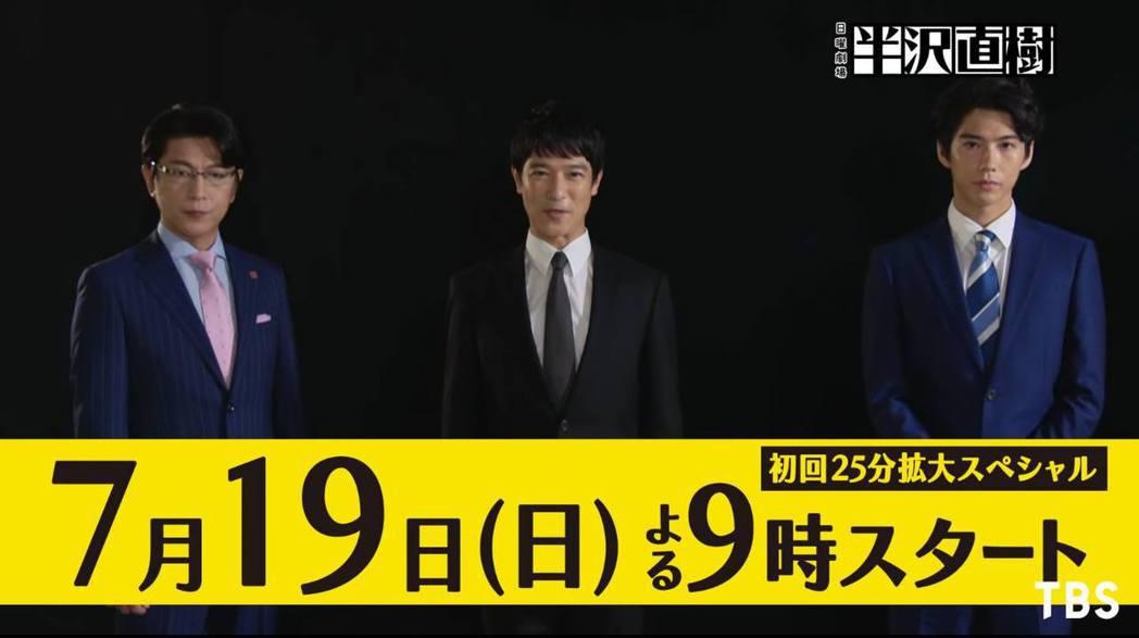 「半澤直樹2」劇組正式宣布7月19日開播。 圖/擷自Youtube