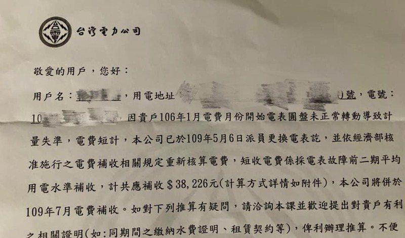 原PO電表故障3年多,遭台電要求補繳3萬多元電費。圖擷自臉書社團「台南爆料公社」