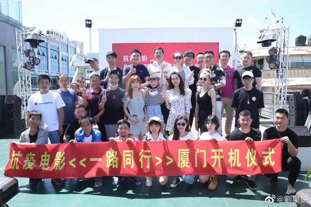 劉樂妍(二排左七)最近在抗疫電影「一路同行」中演出搶匪一角。圖/擷自微博