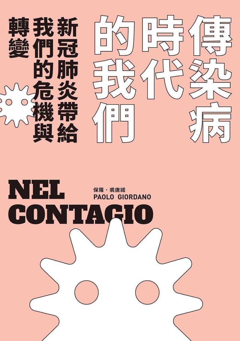 書名:《傳染病時代的我們》 作者:保羅.裘唐諾 (Paolo Giordano) 出版社:愛米粒出版 出版時間:2020年6月1日