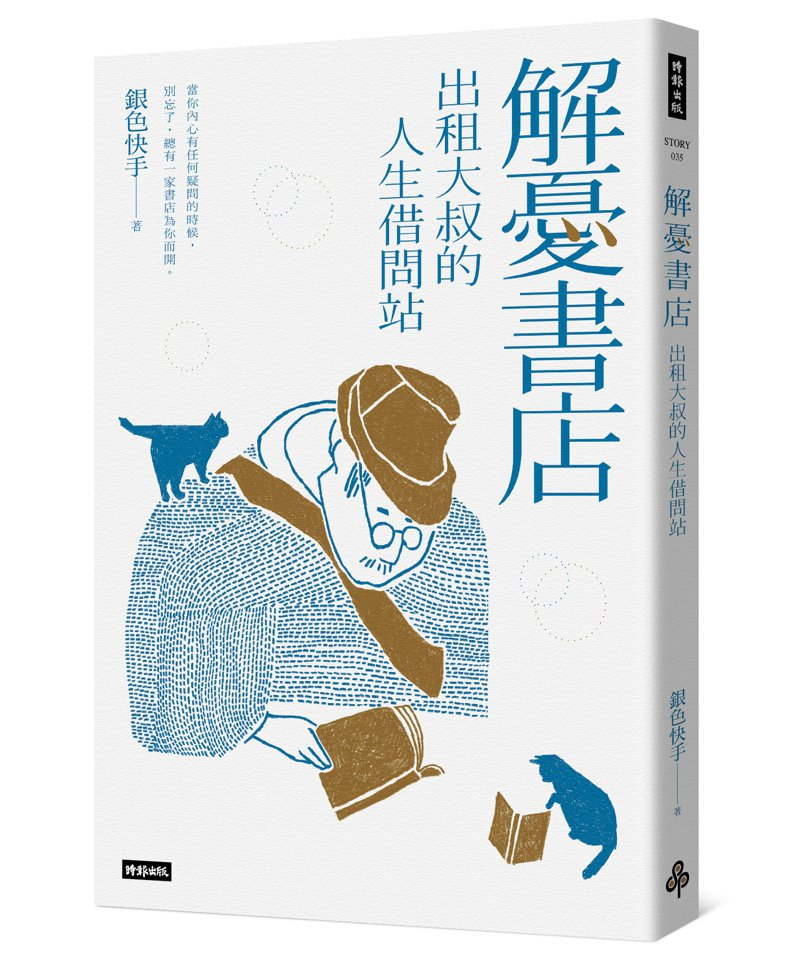 書名:《解憂書店》