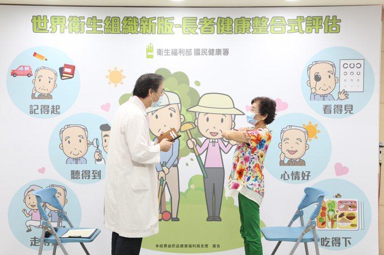 開業診所醫師吳震世(左)為長輩(右)進行衰弱評估。圖/國健署提供