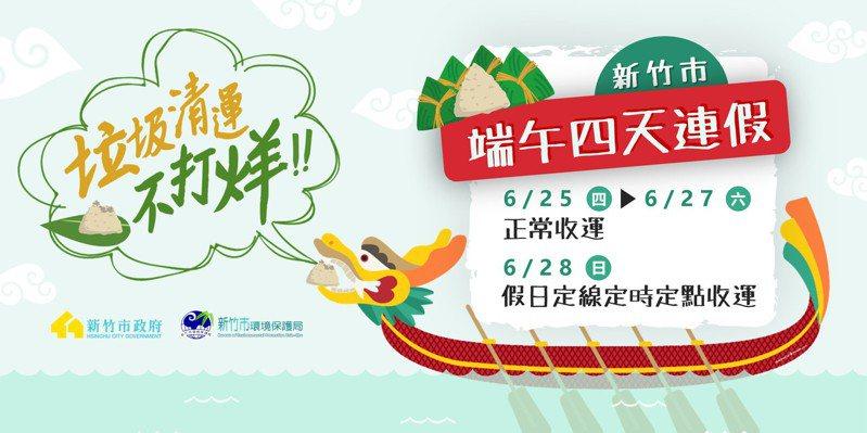 端午連假將至,竹市除6月28日(周日)採假日定線定時定點收運外,其餘日期維持正常垃圾收運。圖/新竹市政府提供