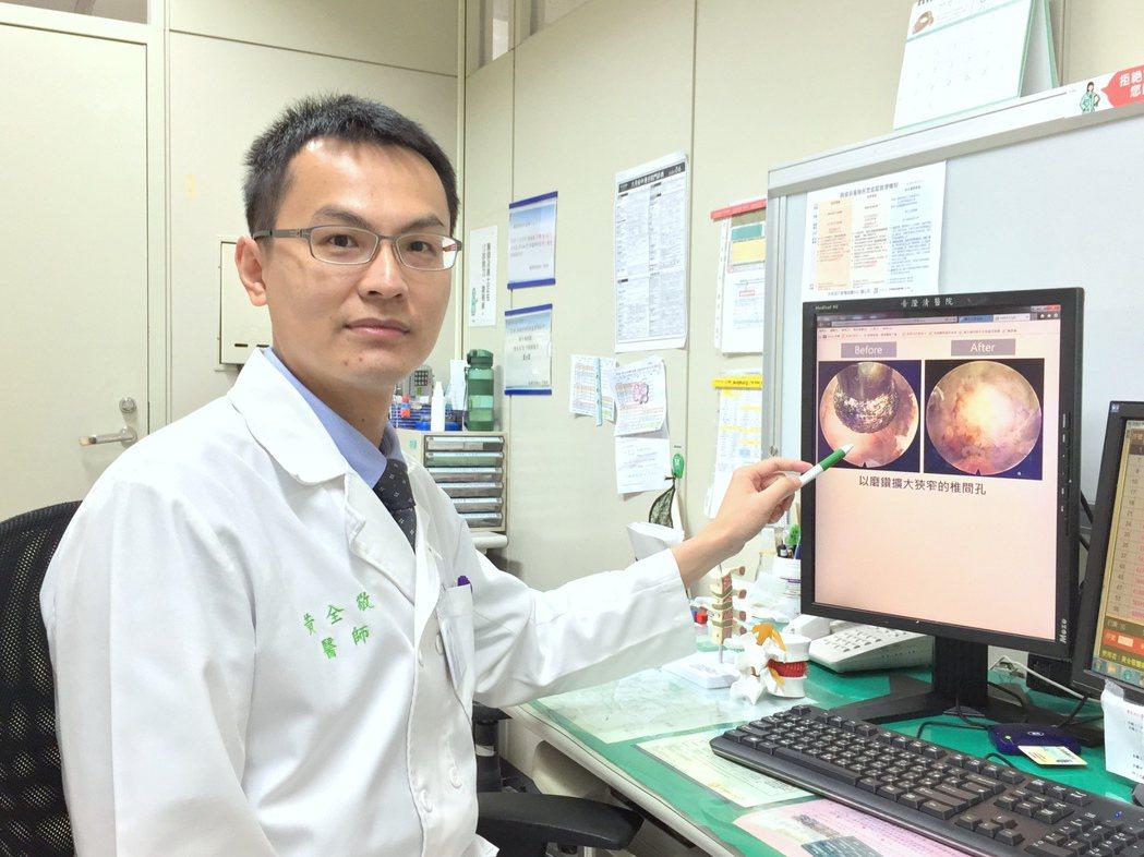 澄清醫院中港院區骨科醫師黃全敬指出,微創脊椎內視鏡手術是透過約一公分的單孔小傷口...
