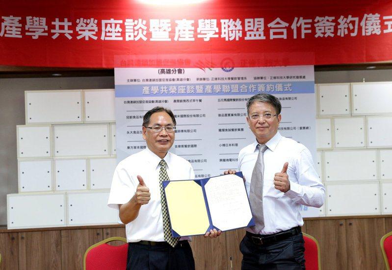 台灣連鎖加盟促進協會高雄分會會長劉福添(右)與正修科大副校長黃柏文(左)簽署合作意向書。圖/正修科大提供