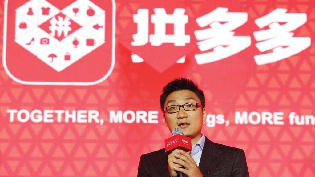 大陸電商公司拼多多創辦人黃崢。 香港經濟日報