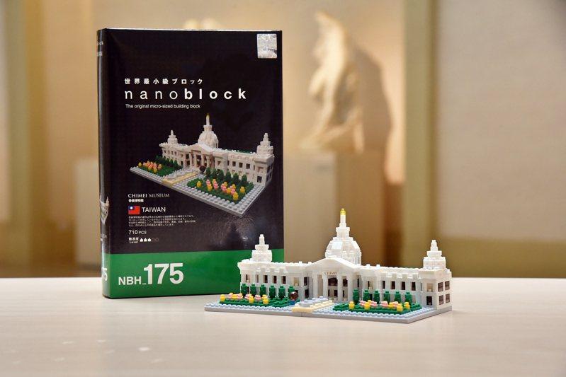 「奇美博物館nanoblock微型積木」即日起在館內禮品店及官方eShop販售,售價1,000元。圖/奇美博物館提供