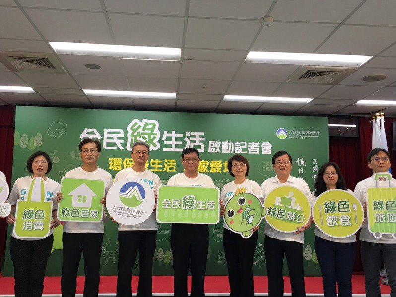 環保署今天宣布啟動全民綠生活。記者吳姿賢/攝影
