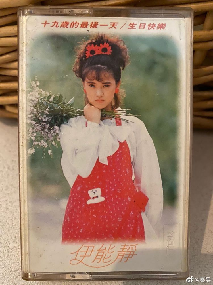秦昊透露小時候買的第一個卡帶就是伊能靜的《十九歲的最後一天》。 圖/擷自秦昊微博