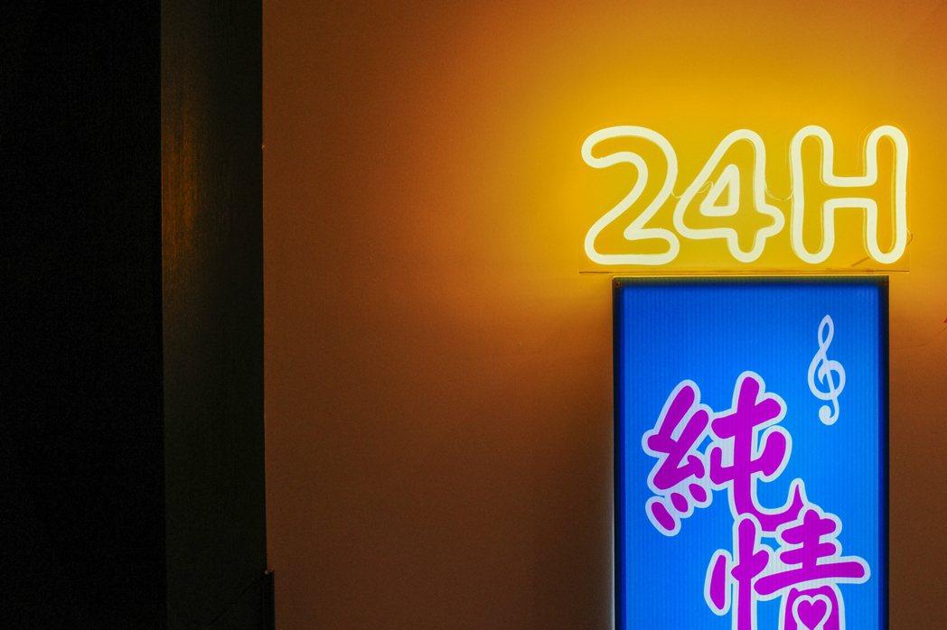 李文政主題房《純情KTV》門外掛著24小時卡拉OK的招牌。 圖/翁家德攝影