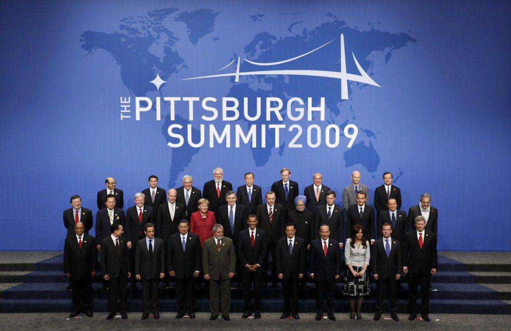 2009年的G20峰會在美國匹茲堡舉辦。 圖/路透社
