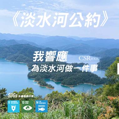 台灣東洋藥品工業(4105)宣布加入天下雜誌「我響應,為淡水河做一件事」活動。C...