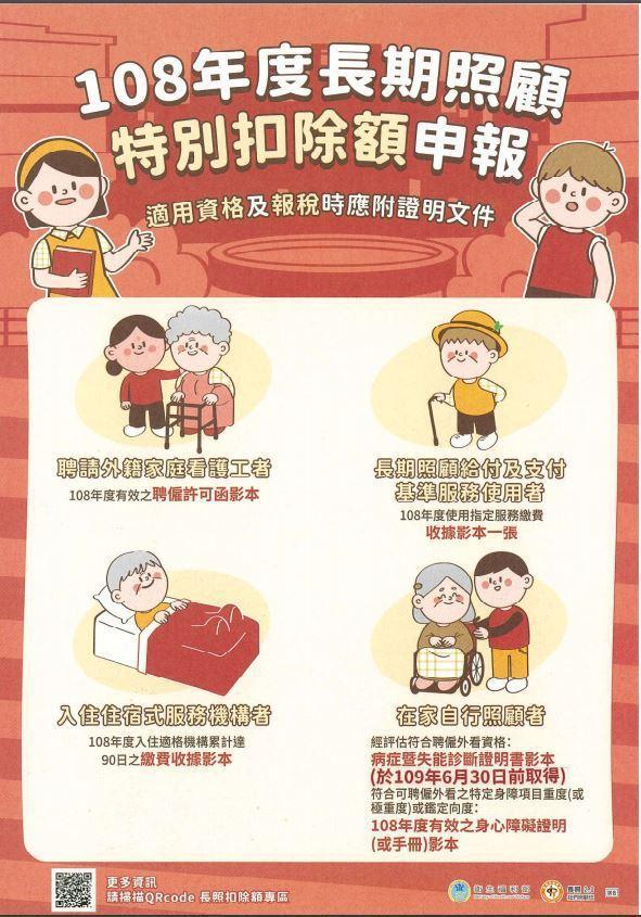 長照特別扣除額宣傳海報。圖/臺北市政府衛生局