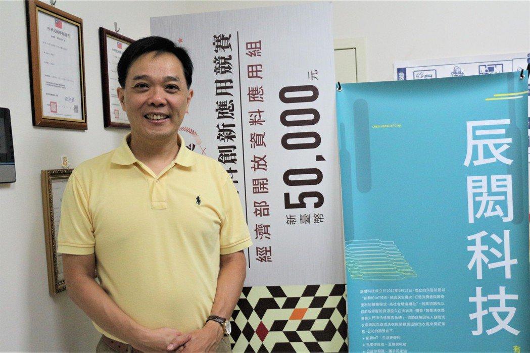 辰閎科技總經理魏義旻參加經濟部創新應用競賽獲獎。