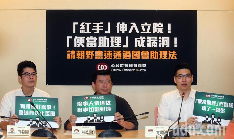 公督盟上午舉行記者會,呼籲朝野盡速通過「國會助理法」,執行長張宏林(中)等人出席。記者曾吉松/攝影