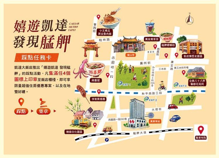 台北凱達大飯店自製美食地圖,讓遊客輕鬆吃遍艋舺。圖/凱達大飯店提供
