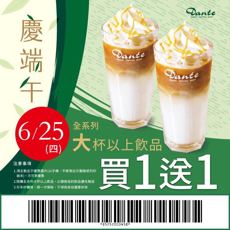 丹堤咖啡端午推出飲品買一送一,此為優惠指定畫面。圖/丹堤咖啡提供