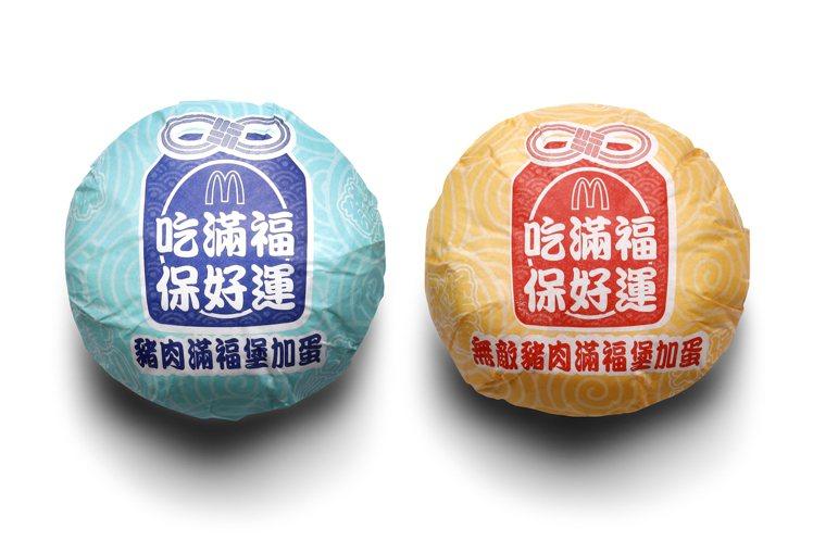 麥當勞限時推出滿福系列的雙色御守包裝。圖/麥當勞提供