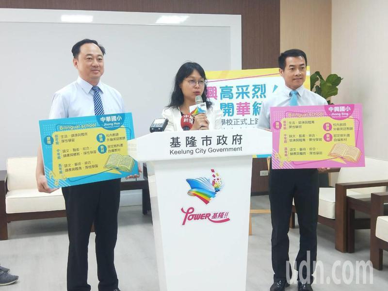 基隆中華、中興2國小轉型雙語學校,3分之1全英語教學。記者游明煌/攝影
