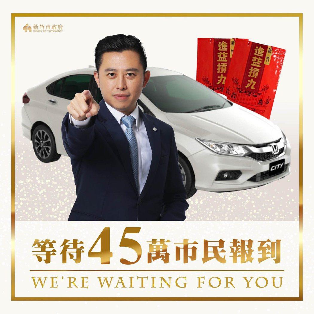 為慶祝「幸運寶寶」的誕生,市府與新竹市Honda汽車經銷商合作,將贈送這位幸運兒...